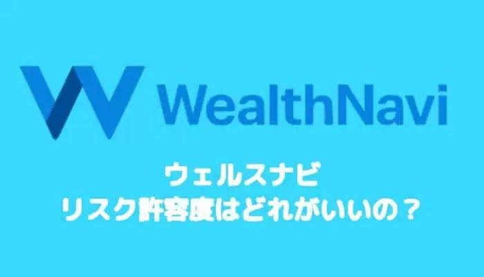 wealthnavi_knowhow - ウェルスナビのリスク許容度を解説【おすすめは「5」で間違いなし】