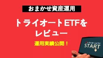 triautoetf_knowhow - トライオートETFの始めるタイミングは?【悩むなら今!だけど少額で】