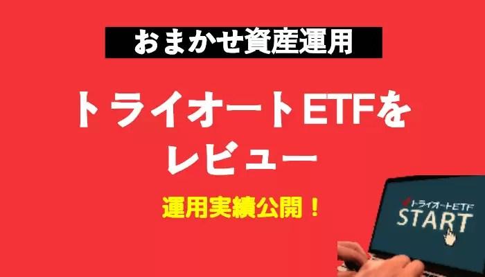 triautoetf - 【マイナスあり】トライオートETFレビュー!おすすめ設定と運用実績
