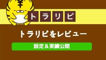 traprepertresult - 【トラリピ】11週目:運用実績は+469円【不労所得ゲット】
