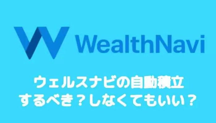 wealthnavi_knowhow - ウェルスナビで自動積立をするメリット・デメリット【長期運用の要】
