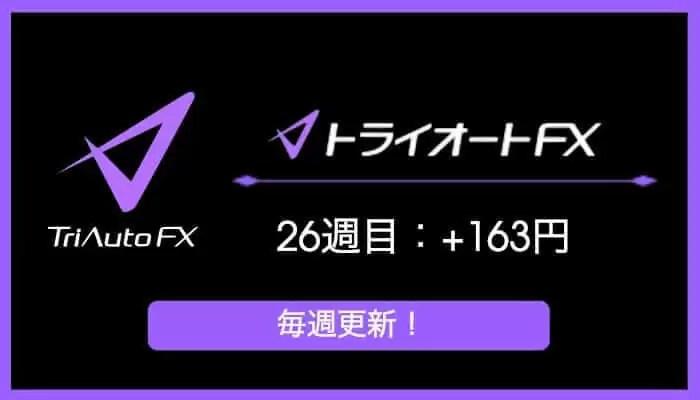 triautofxresult - 【トライオートFX】26週目:運用実績は+163円の不労所得!