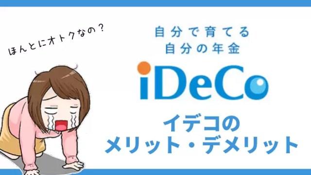 ideco - iDeCo(イデコ)メリット・デメリットまとめ | 初心者にやさしく解説