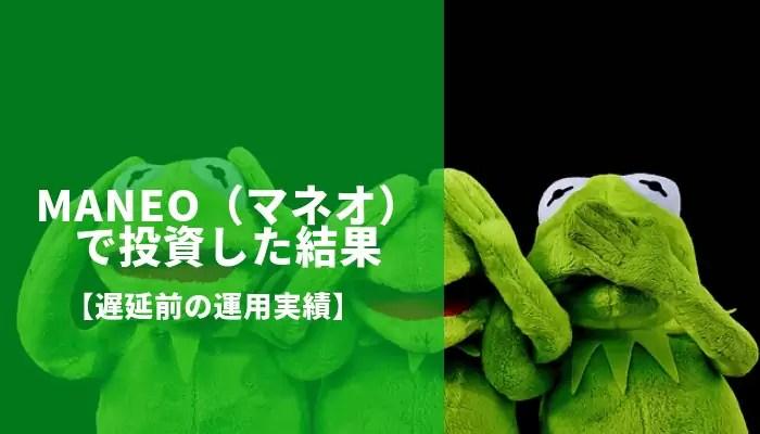 sociallending_other - 【遅延前の実績】maneo(マネオ)に投資した結果をステマなしで公開!