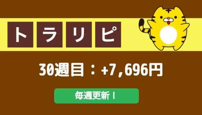 traprepertresult - 【トラリピ】30週目:運用実績は+7,696円の確定利益