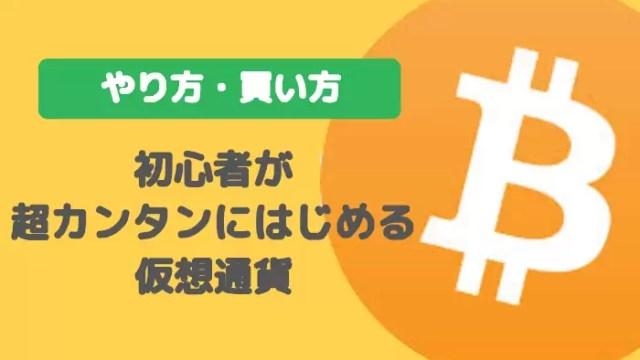 crypyocurrency - 【2019】初心者が超カンタンにはじめる仮想通貨【やり方・買い方】