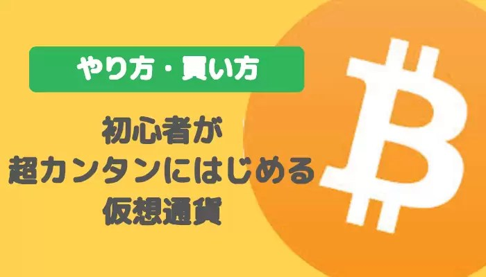 beginner - 【2019】初心者がはじめる仮想通貨(ビットコイン)投資 | 始め方・買い方を徹底解説します!!