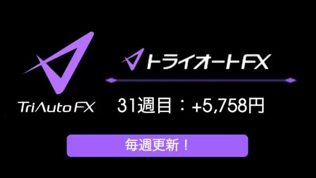 triautofxresult - 【トライオートFX】31週目:運用実績は+5,758円の確定利益!