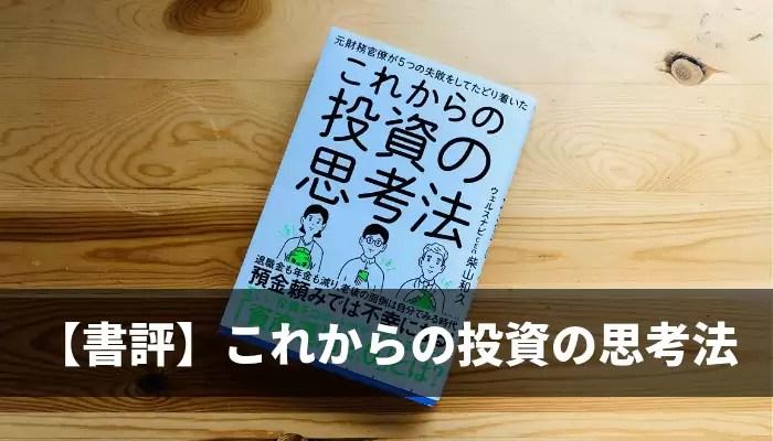 investment_learn - 【書評】『これからの投資の思考法』 / 柴山和久(著)