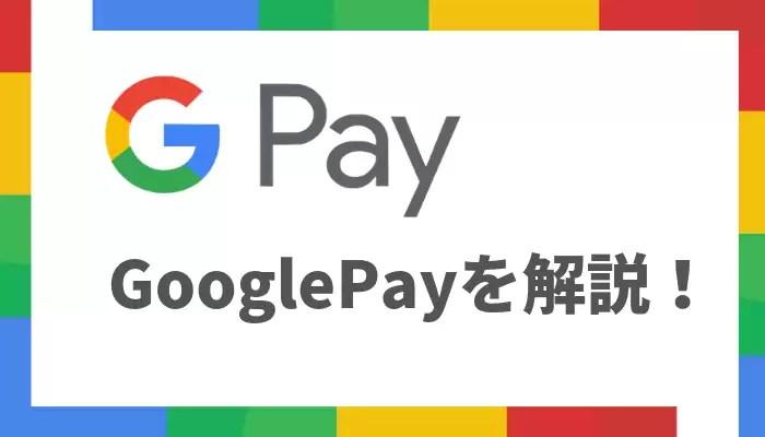 smaphopay - 【GooglePay】グーグルペイの使い方を解説!おすすめクレジットカードも紹介!