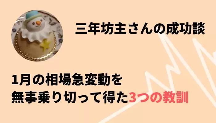 keiken - 【トラリピ成功談】1月の相場急変動を無事乗り切って得た3つの教訓