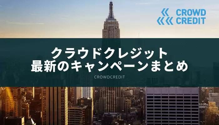 crowdcredit - 【2019年4月最新】クラウドクレジットのキャンペーンまとめ!