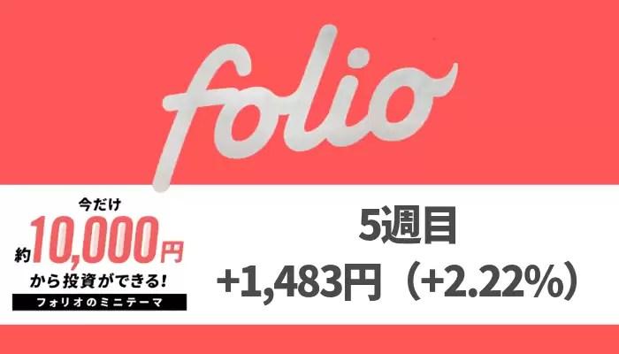 folio_result - FOLIO(フォリオ)5週目は+1,483円(+2.22%)【期間限定ミニテーマを運用】