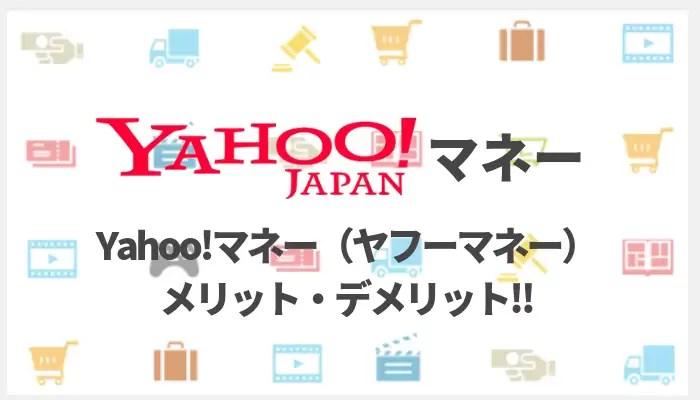 smaphopay - Yahoo!マネー(ヤフーマネー)のメリット・デメリット!!【PayPayで使える】