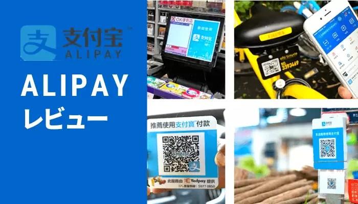 smaphopay - Alipay(アリペイ)のメリット・デメリットをレビュー!【国内で使う必要なし】