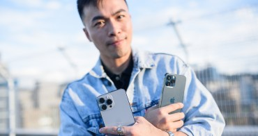 果粉|iPhone 13 Pro Max拍照錄影實測 每年換新機才划算?
