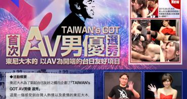 台灣人赴日拍A片