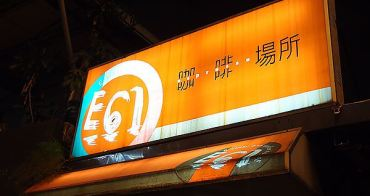 新北永和 E61壹陸壹咖啡 推拿鐵咖啡