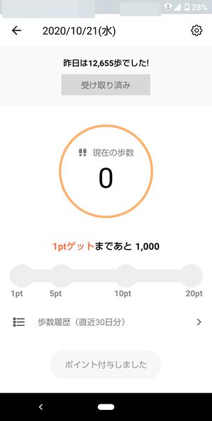Screenshot_20201021-045627