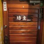密教僧侶ヒーラー正仙「法名」-150x150_square_13220731.jpg
