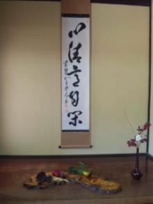 密教僧侶ヒーラー正仙「法名」-111006_104102.jpg