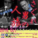 函館から北都の平八さんが、大阪から魚嘆さんがやってくる!