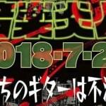 がとらじ(2018年7月23日放送分)