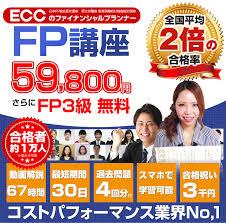 【ビジネススクール】ECCファイナンシャルプランナー講座