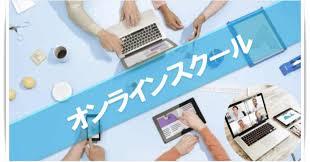 【ビジネス】講座が受け放題のオンラインスクールで始める資格取得!オンスク.JP