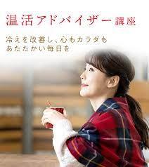 【通信講座】温活アドバイザーユーキャン