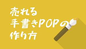 通信講座ユーキャンで「手書きPOP」講座(人気のスキルを3ヶ月の短期速習)