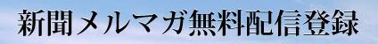 韻文メルマガ