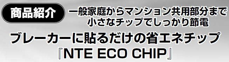 省エネチップ『NTEECO CHIP』
