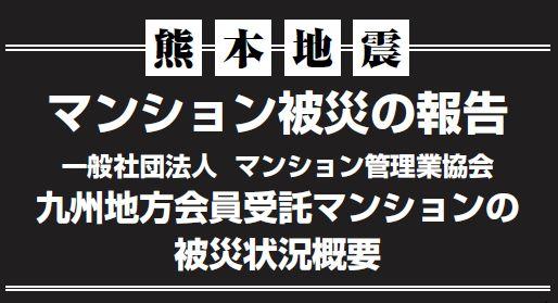 熊本地震 / マンション被災の報告