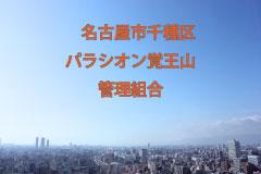 File Data.103 名古屋市千種区/パラシオン覚王山管理組合