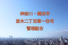 File Data. 110 神奈川・横浜市/並木二丁目第一住宅管理組合