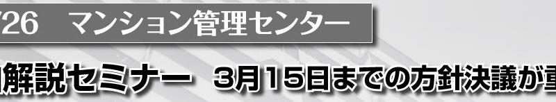 民泊解説セミナー 3月15日までの方針決議が重要!!