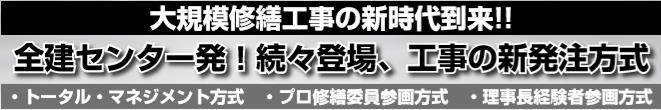 大規模修繕工事の新時代到来!!