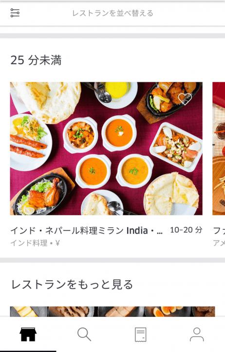 ubereatsアプリで注文の方法