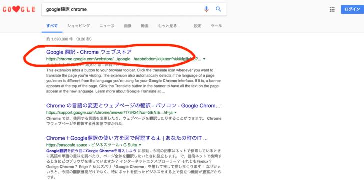 googleでgoogle翻訳をchromeに導入