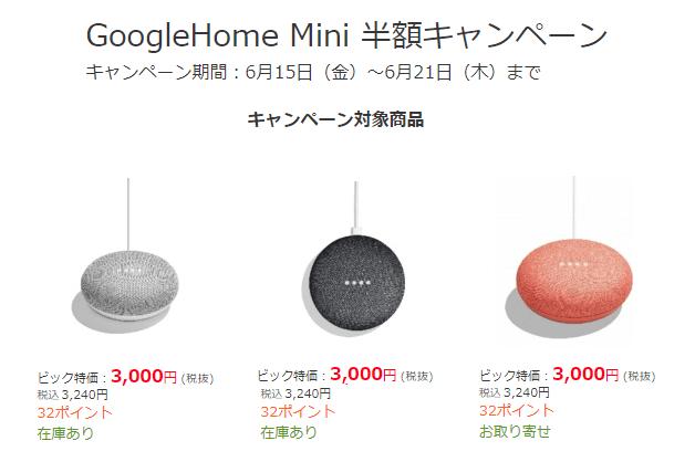 google_home_miniがビックカメラで半額セール