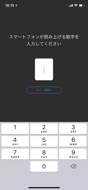 zozosuitの音声認識の確認画面