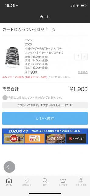 zozosuitで体のサイズ測定後の洋服注文カート画面