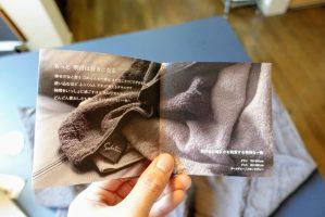 育てるタオルのバスタオルmarqueのパンフレット