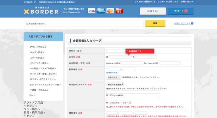 アメリカamazonなどの海外通販代行サービスxborderの会員登録の入力ページ