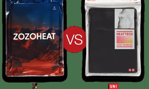 zozoheatとユニクロのheattechの比較画像
