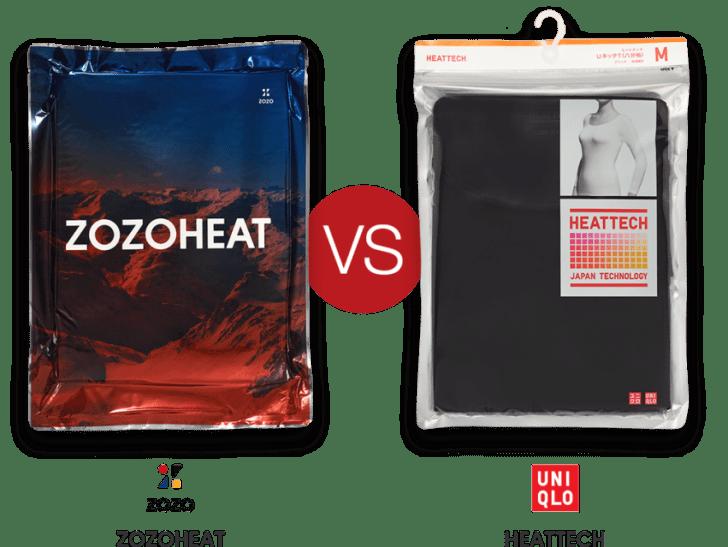左にzozoheatと右にheattechのパッケーゾが並んでいる様子