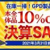株式会社天空がGPD製品全品10%OFFの決算セール開始【3/31まで】