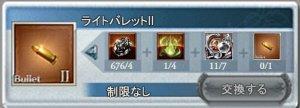 lightbullet2