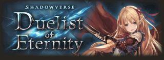 【グラブル】 シャドウバースコラボ「Duelist of Eternity」開催! そして新しくなったレ・フィーエ使ってみた感想